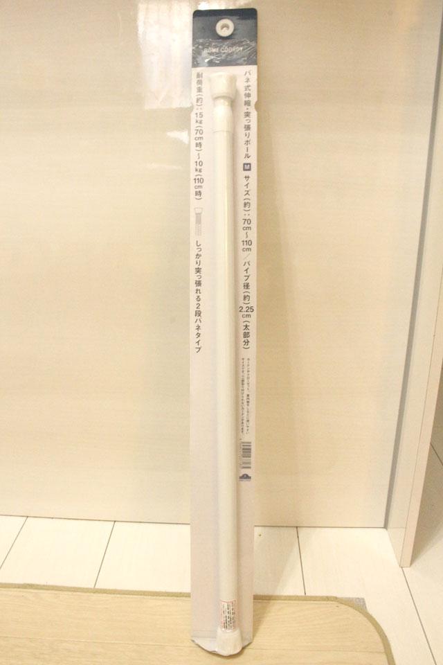 イオン,突っ張り棒,15キロ,70cm~