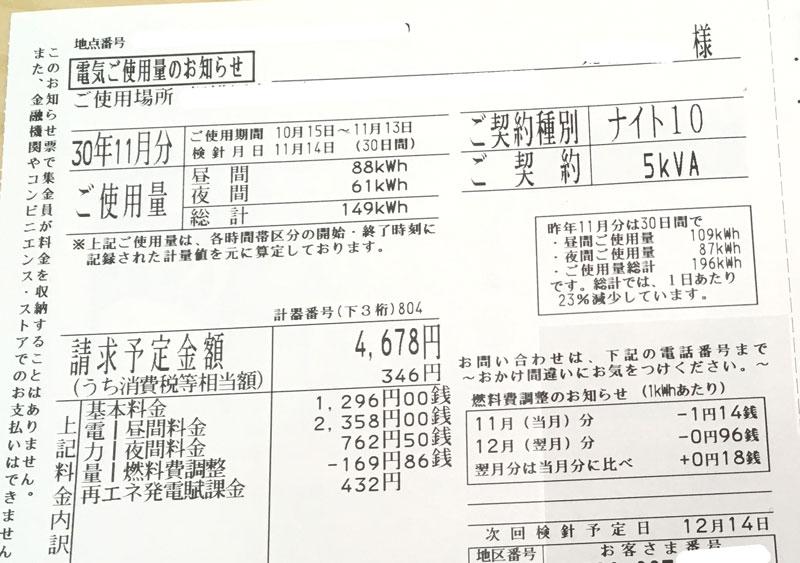東京電力,電気使用量,お知らせ,明細書
