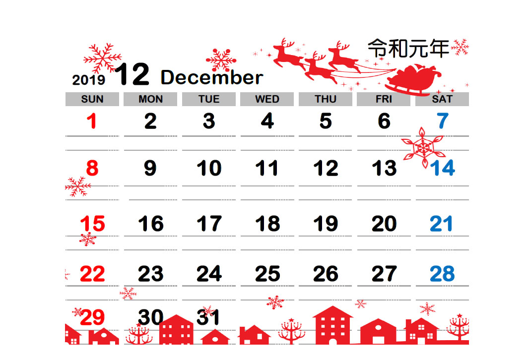 「令和元年」表記入り!無料カレンダーのテンプレート作りました!