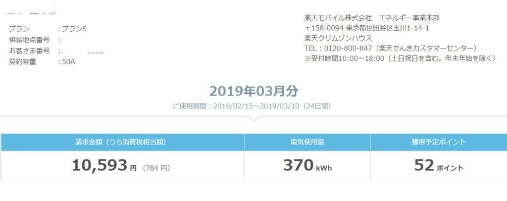 電気料金,楽天でんき,東京電力